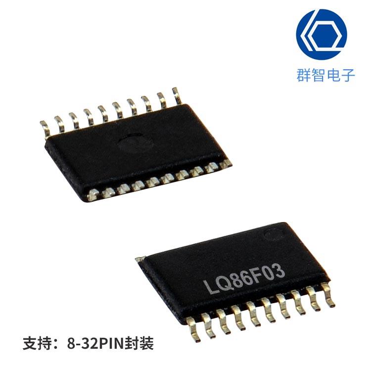 LQ 8bitADC单片机LQ86F03