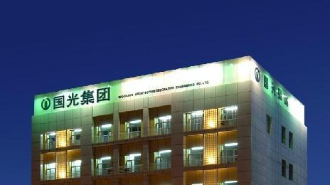 国光集团(昆山)有限公司