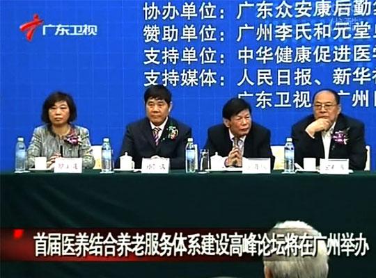 首届中国医养结合养老服务体系高峰论坛新闻发布会在京举行