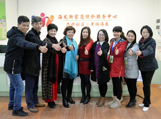 广东省养老服务产业促进会前往海龙街日间托老中心参观交流学习