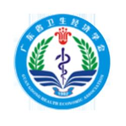 广东省卫生经济学会