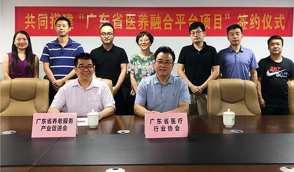 粤港澳大湾区广东省医养融合平台O2O项目签约仪式
