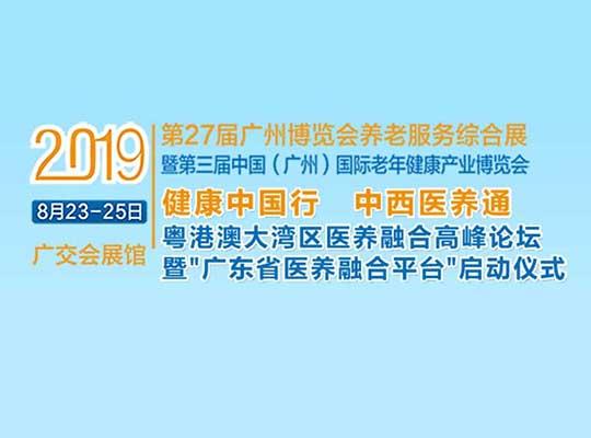 """""""共建共享广东省医养融合高峰论坛""""将于8月24日 在广州隆重举办"""