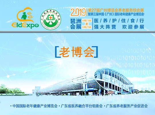 第三届中国(广州)国际老年健康产业博览会火爆招商