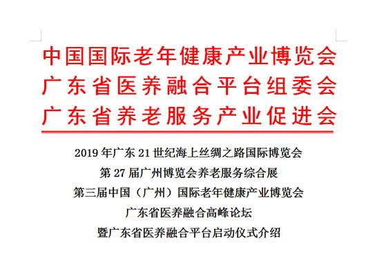 共建共享广东省医养融合高峰论坛 暨广东省医养融合平台启动仪式