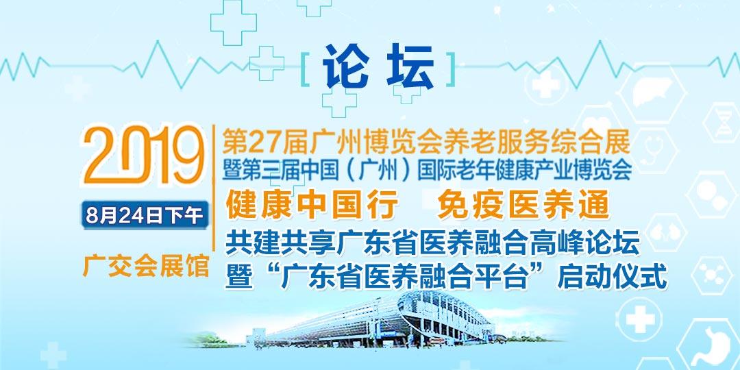 (邀请函)诚邀出席第三届老博会暨广东省医养融合高峰论坛