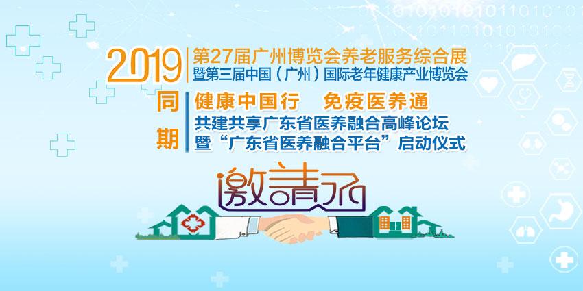 诚邀出席第三届老博会暨广东省医养融合高峰论坛的函
