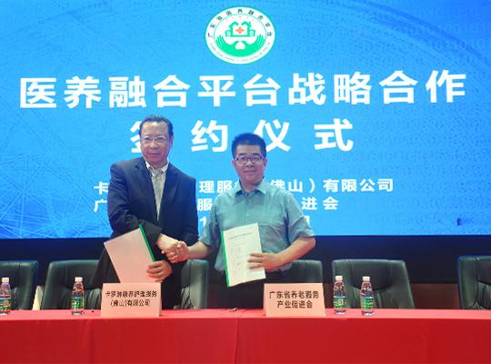 广东省医养融合平台与佛山桃园居合作项目签约仪式圆满成功