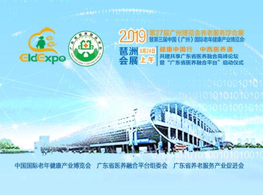 广东省医养融合平台启动仪式将于8月24日在广州琶洲展馆举行