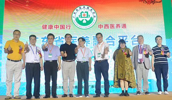 共同见证广东省医养融合平台上线启动