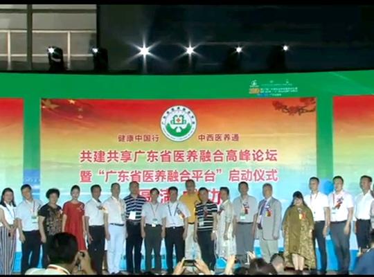共建共享广东省医养融合平台高峰论坛