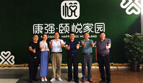 广东省养老服务产业促进会会长李振清与康强颐悦家园有关领导合影