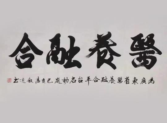 【医养融合知多D】2019年10月12日第18期分享主题:养肾=养命