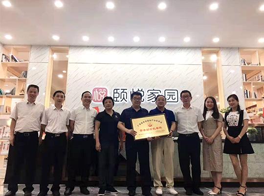 佛山康强养老管理有限公司正式成为广东省养老服务产业促进会常务副会长单位