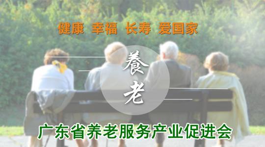 【医养融合知多D】2019年10月21日第21期分享主题:中国的养老特色