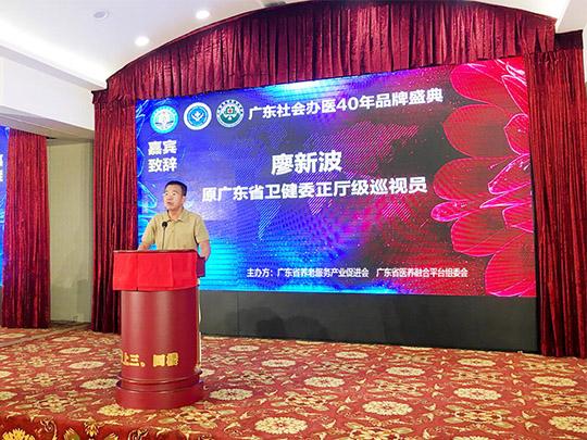 广东省医养融合社会办医40周年颁奖典礼在广州隆重举办