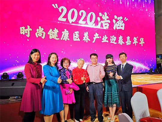 2020年浩涵时尚健康医养产业迎春嘉年华活动
