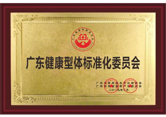广东健康型体标准化委员会