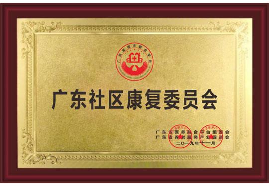 广东社区康复委员会