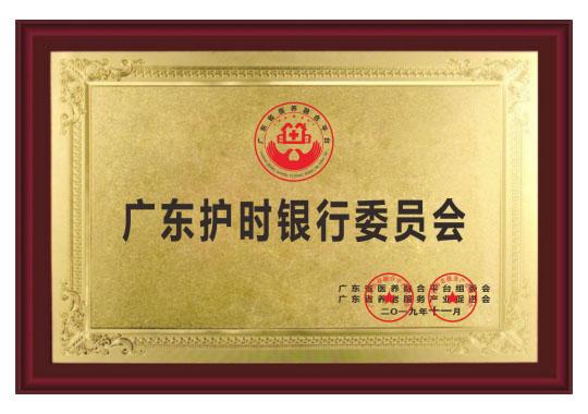 广东护时银行委员会