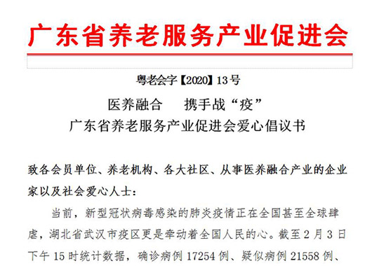 """医养融合   携手战""""疫"""" 广东省养老服务产业促进会爱心倡议书"""