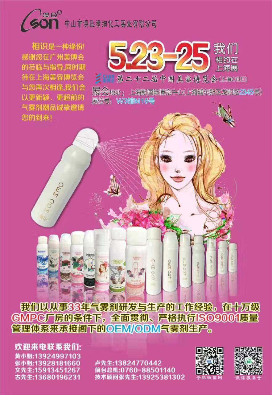 第二十二届上海美容博览会
