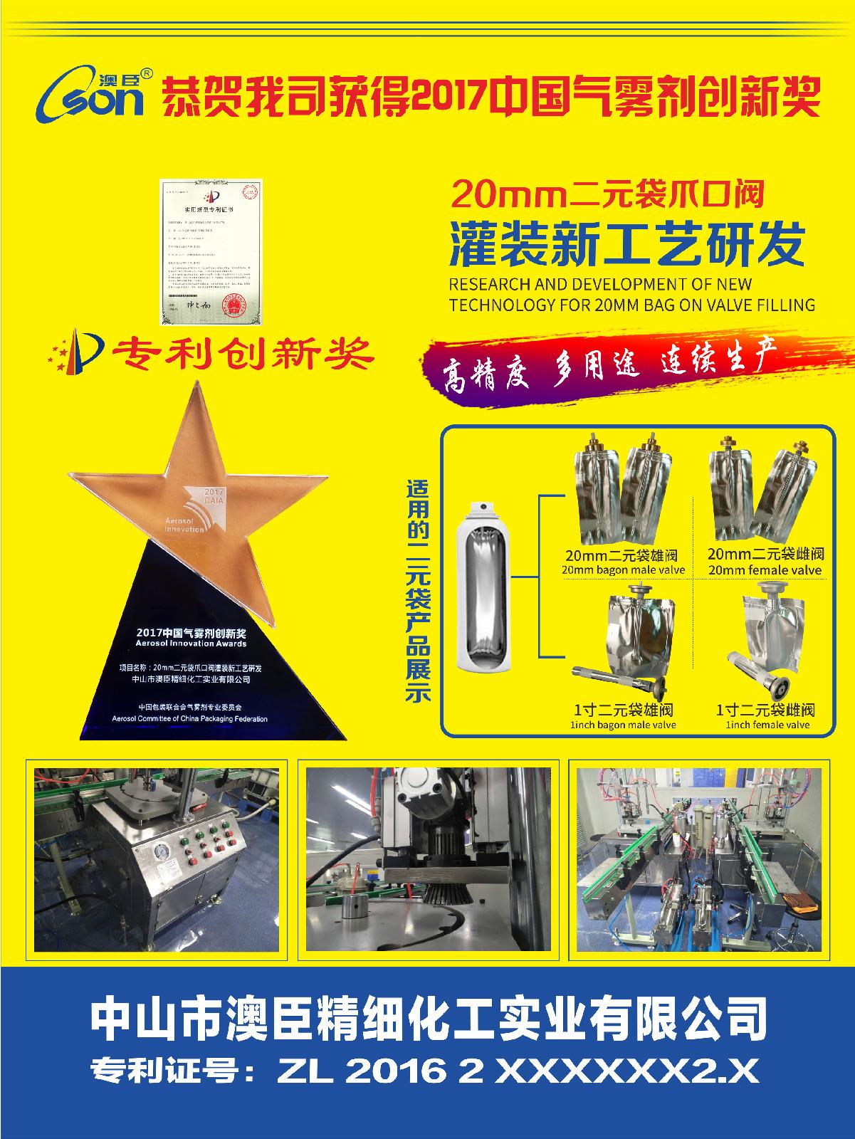 恭贺我司获得2017中国气雾剂创新奖