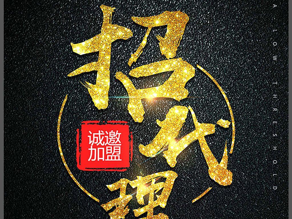 888元招实力代理