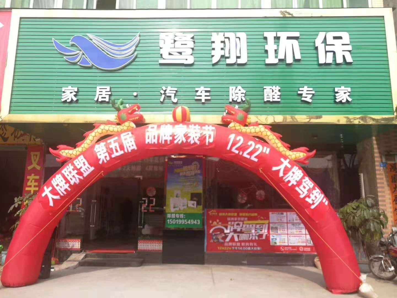 恭喜:惠州鹭翔环保加盟商升级旗舰店