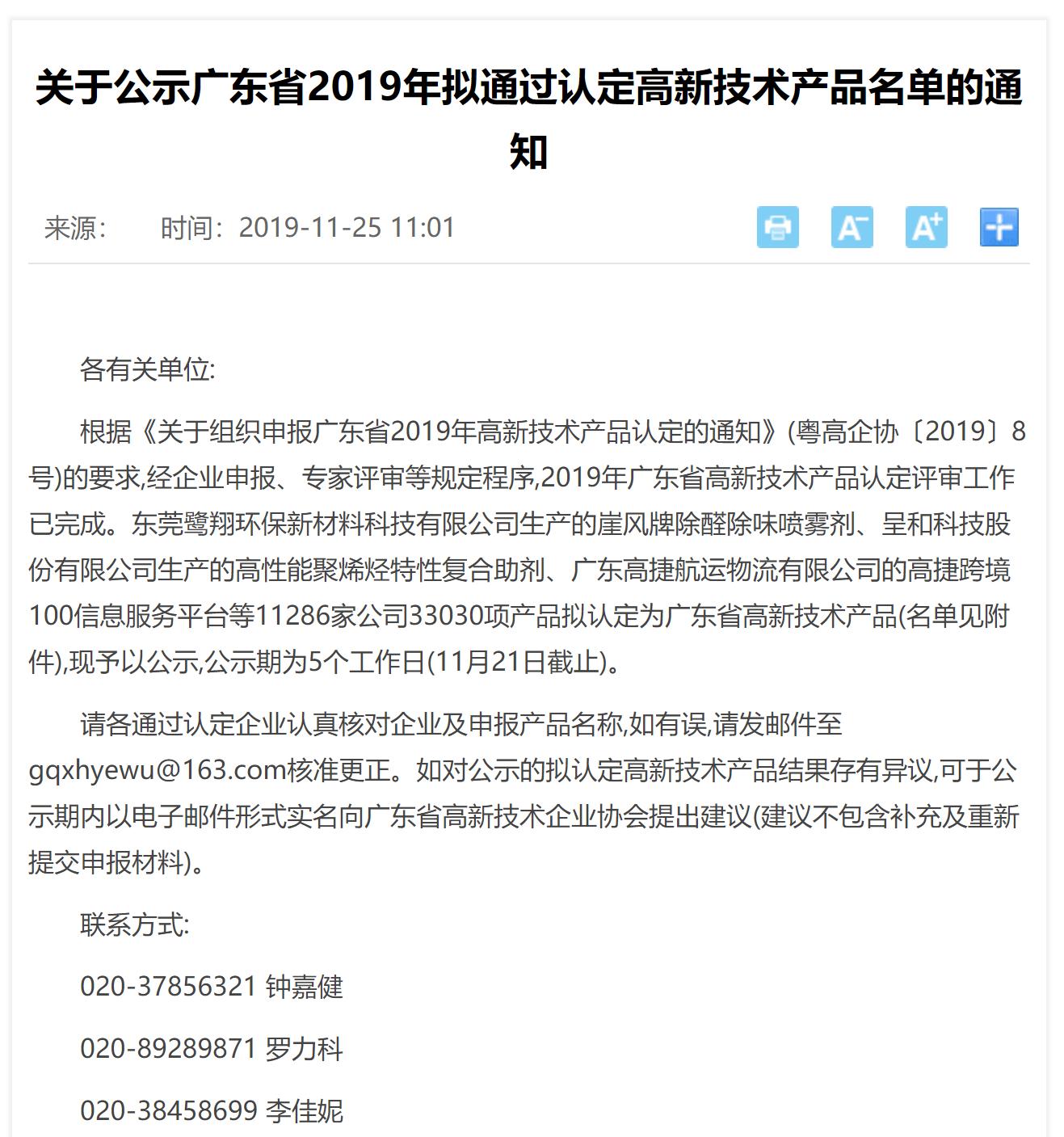 关于公示广东省2019年拟通过认定高新技术产品名单的通知,崖风系列产品上榜