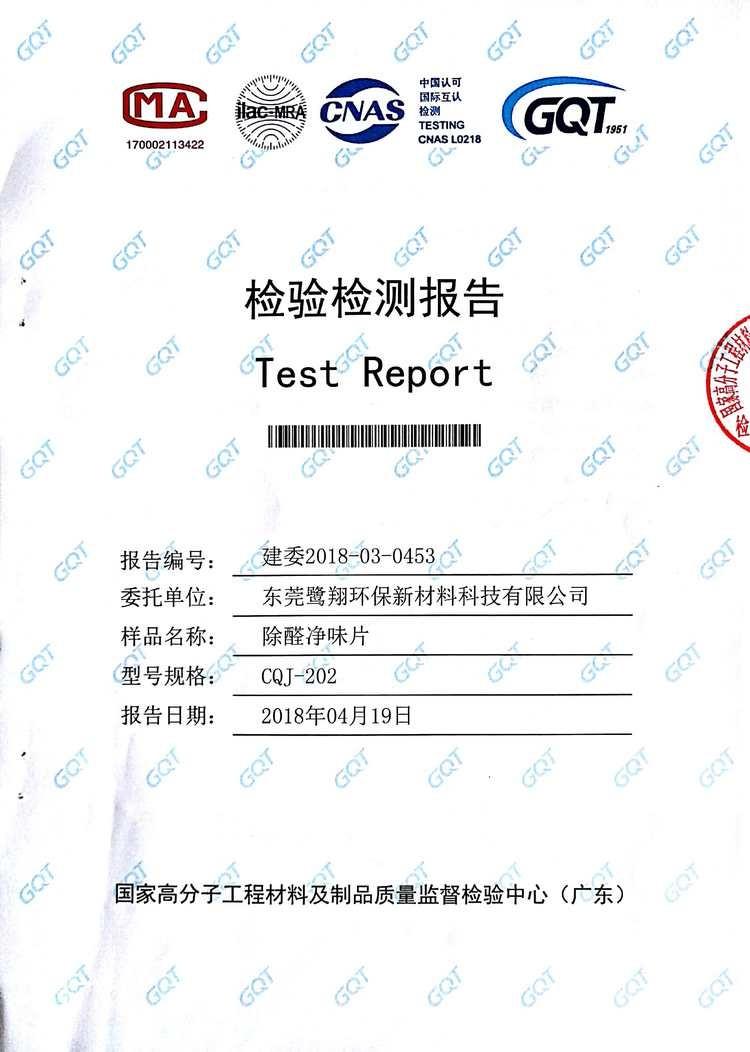 甲醛检测报告