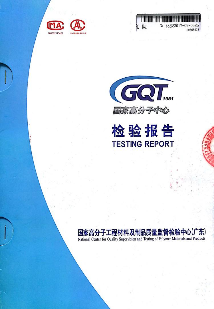 第三代除醛产品***检测报告