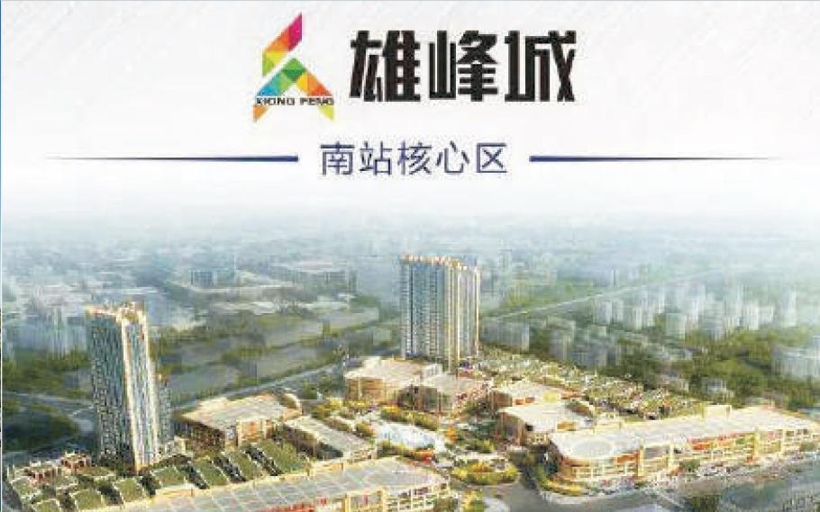雄峰商貿城