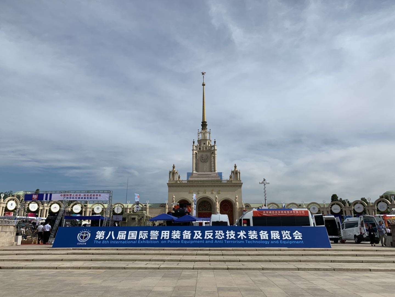 第八届警用反恐装备博览会在京...