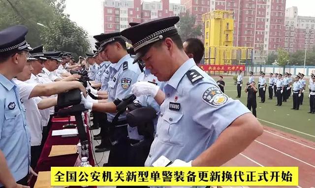 公安部全面启动新型单警装备更...