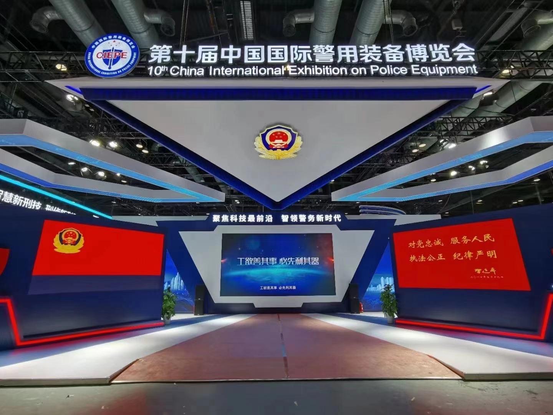 中国第十届警用装备博览会