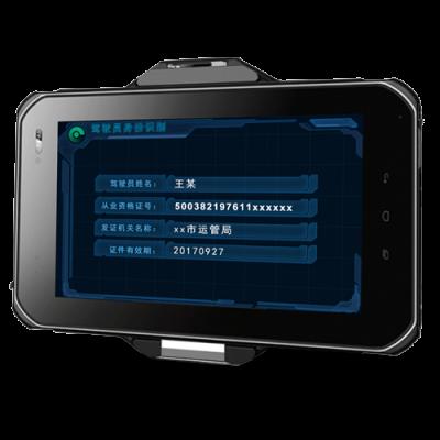 分体式4G移动警务PAD
