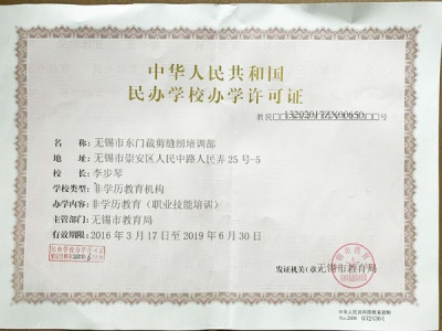 2019-2022年度民办学校办学许可证