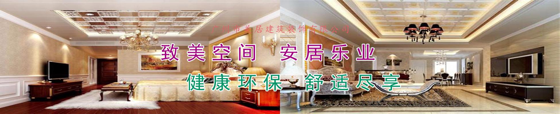 美居裝飾網-廣州市美居建筑裝飾有限公司提供地板定制安裝,鎖扣地板,pvc塑膠地板,地坪自流平裝潢