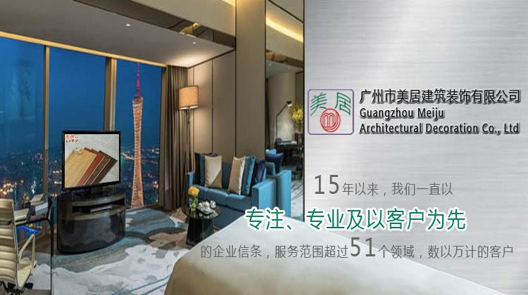 廣州美居裝飾_廣州美居裝修公司