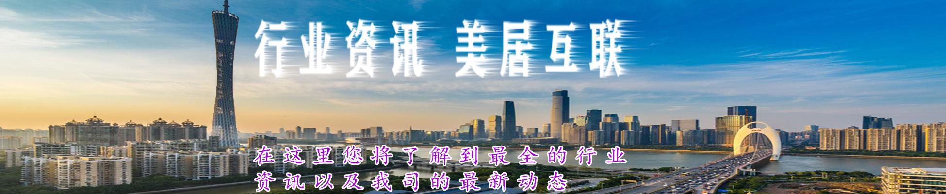 美居裝修資訊-廣州裝修資訊