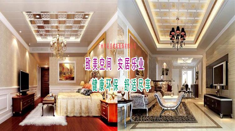 美居裝飾網-專業廣州裝修公司
