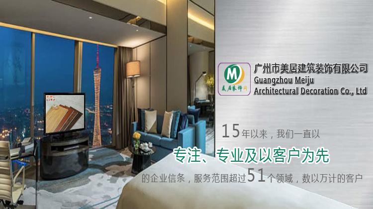 廣州市美居建筑裝飾有限公司_廣州美居裝修公司