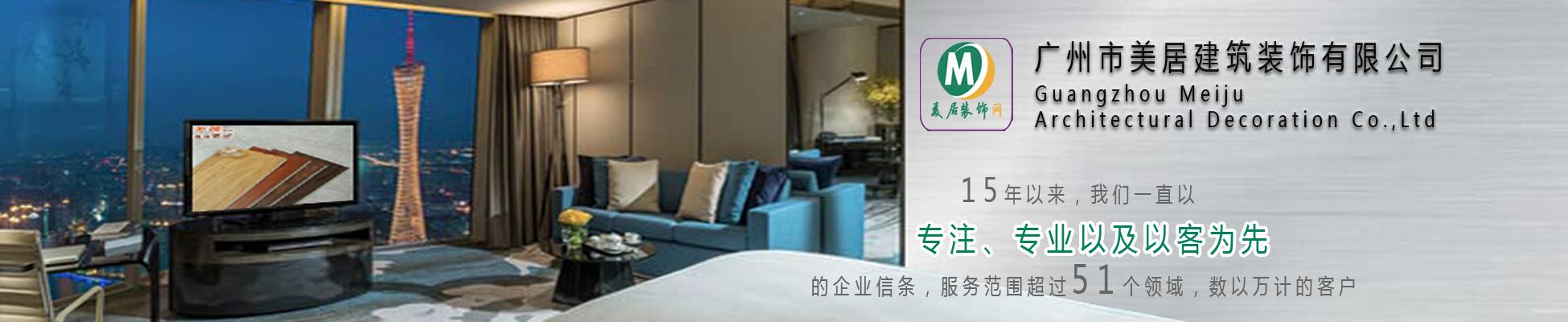 廣州市美居建筑裝飾有限公司