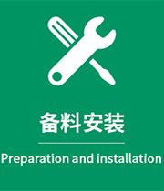 備料安裝-廣州裝修公司