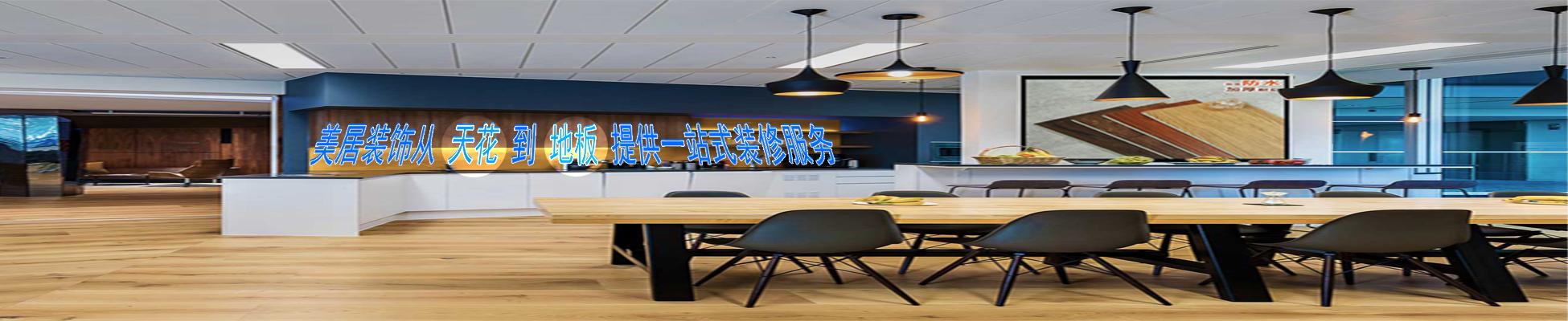廣州裝修公司-廣州市美居建筑裝飾有限公司 提供地板定制安裝,鎖扣地板,pvc塑膠地板,地坪自流平裝修