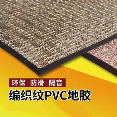 編織紋pvc塑膠地板