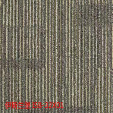 伊斯蘭堡ISB-32X系列_丙綸片材地毯價格_地氈廠家供應