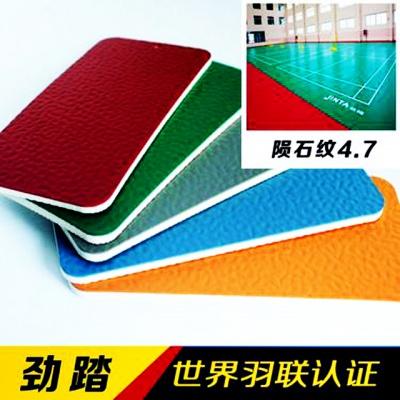 荔枝紋塑膠地板生產廠家_球紋運動PVC地膠定制
