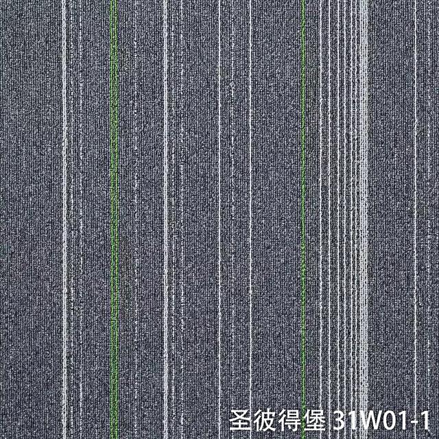 辦公方塊地毯_圣彼得堡丙綸地毯31W系列